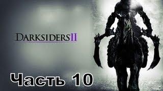 Прохождение игры Darksiders 2 часть 10