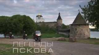Легенды Пскова