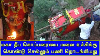 மகா தீப கொப்பரையை மலை உச்சிக்கு கொண்டு செல்லும் பணி தொடங்கியது | Thirukarthigai Dheebam