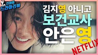「보건교사 안은영」리뷰ㅣ넷플릭스가 넷플릭스 했습니다ㅣ스…