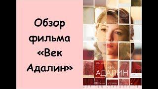 """Обзор фильма """"Век Адалин""""."""