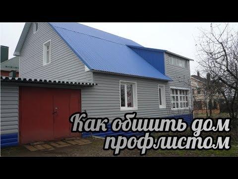 Как обшить дом профлистом