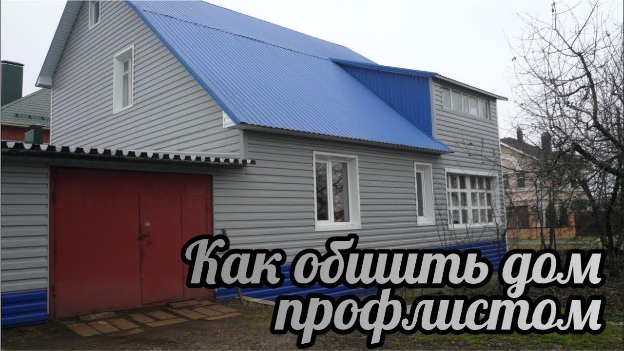 Обшить кирпичный дом профнастилом своими руками фото 465
