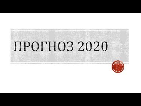 Прогноз 2020. Астролог Станислава Бояркина.