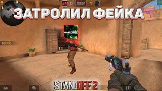 ТРОЛЛИНГ ФЕЙКА ПРОКАЗНИКА STANDOFF 2 0.15.0