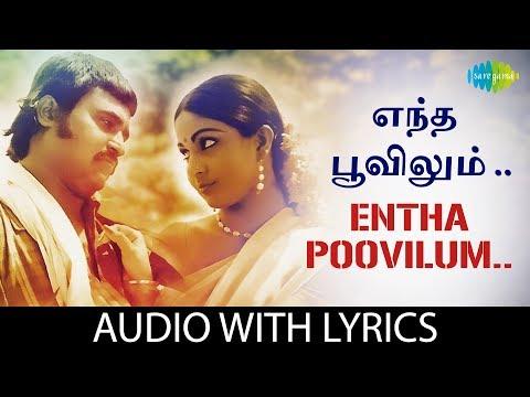 Entha Poovilum Song with Lyrics | Murattukkaalai | Rajinikanth | Ilaiyaraaja | S.Janaki |Tamil Songs