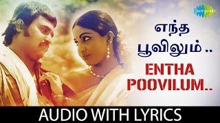 senorita senorita tamil song