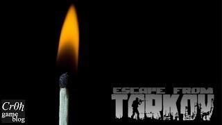 Сложный квест в Escape From Tarkov Пока горит спичка...