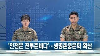 육군 생명존중 문화 확산…전 장병을 '생명지킴이'로 육…