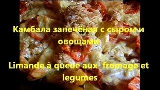Камбала запеченная с сыром и овощами/Limande à queue au fromage .wmv