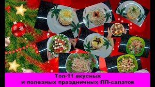 Топ-11 вкусных и полезных праздничных ПП-салатов