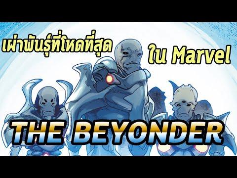 เผ่าพันธ์ที่ทรงพลังที่สุดในจักรวาลMarvel! The Beyonder - Comic World Daily