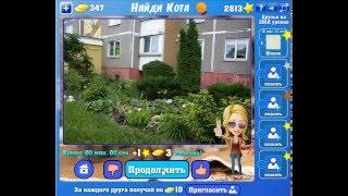 Игра Найди кота Одноклассники как пройти 2811, 2812, 2813, 2814, 2815 уровень?