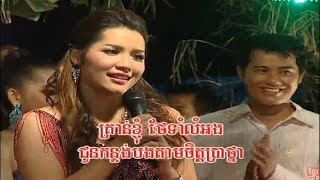 Happy Khmer New Year 2018 - Oldies Collection Songs Vol 02 - Noy Vanneth Ft Meas Soksophea