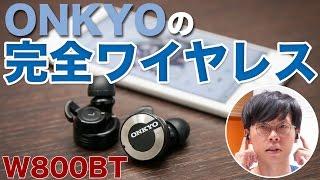老舗のONKYOから最先端の完全ワイヤレスイヤホン!W800BTB