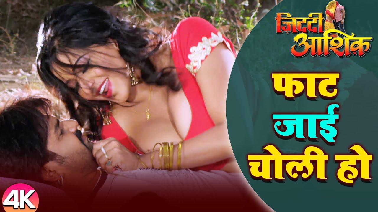 भोजपुरी का सबसे Hit #Video -फाट जाई चोली हो |Faat Jaai Choli Ho Ziddi Aashiq |Pawan Singh & Monalisa