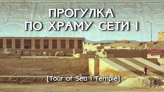 Египет. Храм Сети I/ Tour temple of Seti I