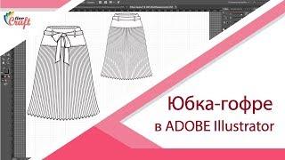 Юбка гофре в Adobe Illustrator