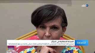 هيئة الحوار بالجزائر توجه الدعوة لشخصيات جديدة للانضمام للجنة الحكماء