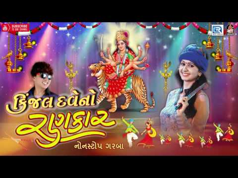 Kinjal Dave New Garba 2017 | Kinjal Dave No Rankar | Part 2 | Non Stop Gujarati Garba Song