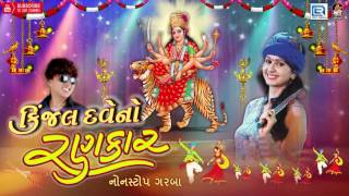Kinjal Dave New Garba 2017   Kinjal Dave No Rankar   Part 2   Non Stop Gujarati Garba Song