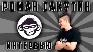 Роман Сакутин Интервью