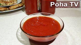 Как сварить кетчуп? Сварите кетчуп по этому рецепту и больше не будете покупать в магазине.
