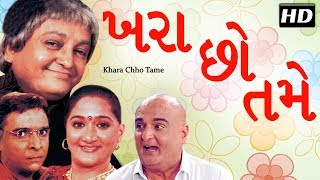 Video Khara Chho Tame HD | Best Gujarati Comedy Natak FULL 2018 |  Sanjay Goradia | Vipul Vithalani download MP3, 3GP, MP4, WEBM, AVI, FLV Juli 2018