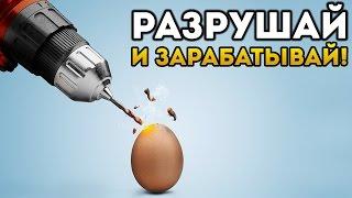 РАЗРУШАЙ И ЗАРАБАТЫВАЙ! - Demolish and Build Company