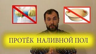 видео Как залить наливной пол в квартире, и не залить соседей