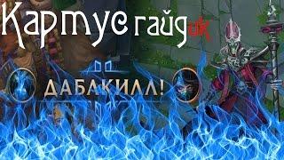 League of Legends Картус (Karthus) МИД 6 сезон, патч 6.20