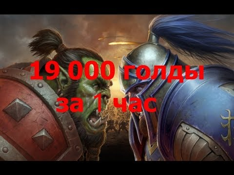 Фарм голды 19к за час WoW BFA 8.2.5.    /      Gold farm WoW BFA 19k in 1 hour