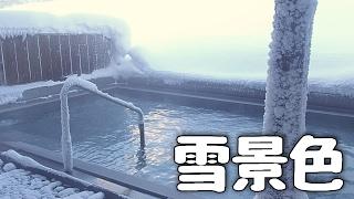 白銀の世界に囲まれた温泉【北海道:五色温泉旅館】
