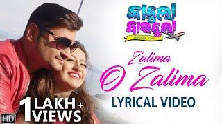 Zalima O Zalima | Lyrical | Kabula Barabula Searching Laila | Odia Movie | Anubhav | Elina