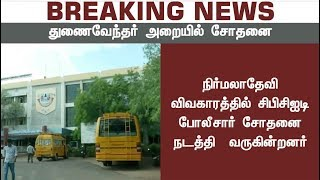CBCID raids Kamaraj University VC and Registrar office | #CBCID #Raid