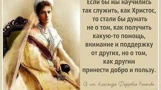 """""""Бескорыстная любовь"""" императрица Александра Федоровна"""