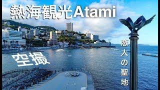 4K 熱海サンビーチ ドローン空撮(恋人の聖地)ムーンテラス 親水公園  drone japan atami