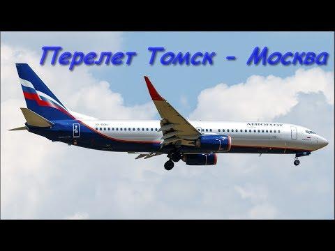 Перелет Томск - Москва