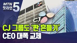 CJ그룹도 '판 흔들기'…주요 계열사 C…