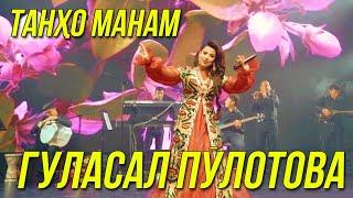 Гуласал Пулотова - Танхо манам (Клипхои Точики 2021)