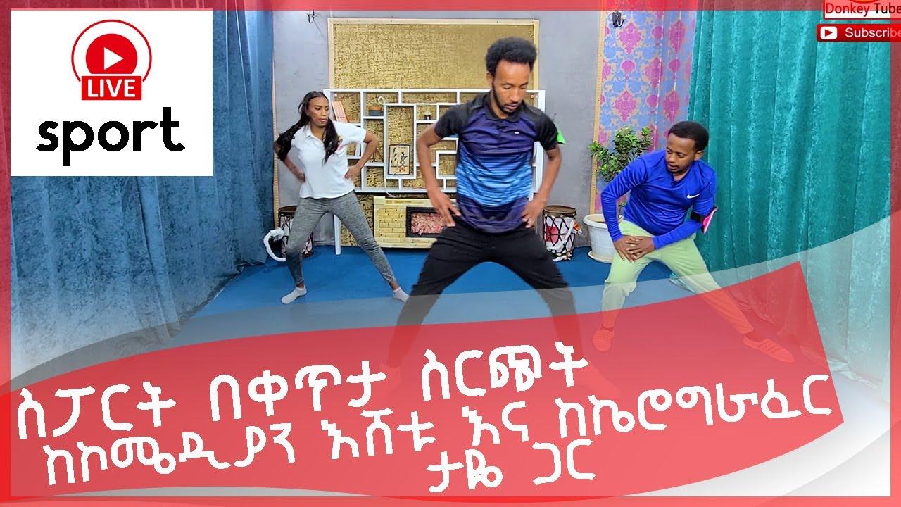 ስፖርት በቀጥታ ስርጭት ከኮሜዲያን እሼ እና ከ ኬሮግራፈር ታዬ ጋር፡Comedian Eshetu is Live Donkey Tube Ethiopia.