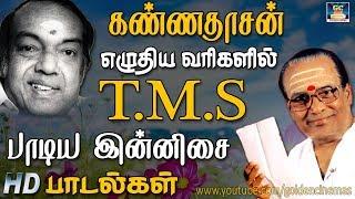 கண்ணதாசன் எழுதிய வரிகளில் T.M.S பாடிய இன்னிசை பாடல்கள் | Kannadasan Tms Padalgal