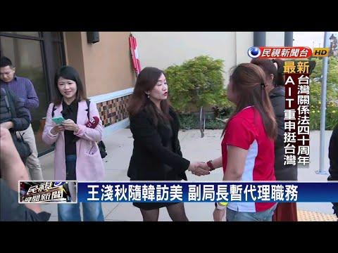 王淺秋隨韓出訪未列席 代理官員被轟出議事廳-民視新聞