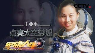《军旅人生》 20180511 太空筑梦⑩王亚平:点亮太空梦想 | CCTV军事