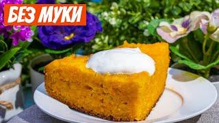 Морковная запеканка в мультиварке На сколько простой рецепт десерта к чаю пирог