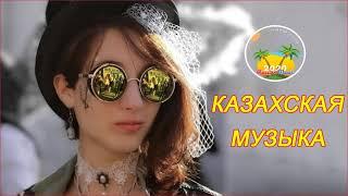 КАЗАХСКАЯ МУЗЫКА -  музыка 2020 - Современные Казахские песни