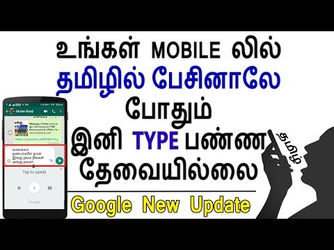 Tamil Voice Typing Google New Update - Loud Oli Tamil Tech news