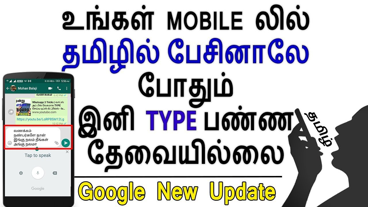 Tamil Voice Typing Google New Update  Loud Oli Tamil Tech