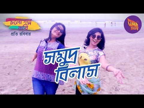 Cholo Golpo Kori - Shomudra Bilash [Episode -22]