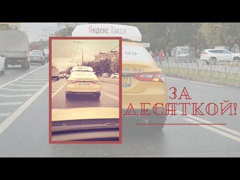 Работа в #Яндекс такси в пятницу по классу комф+ в Риал такси/StasOnOff